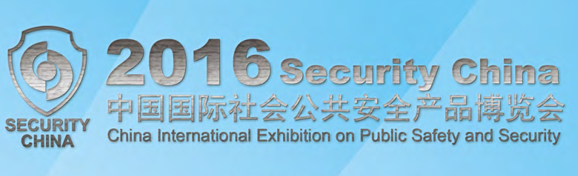 LSVT will participate in Security China 2016 in Beijing